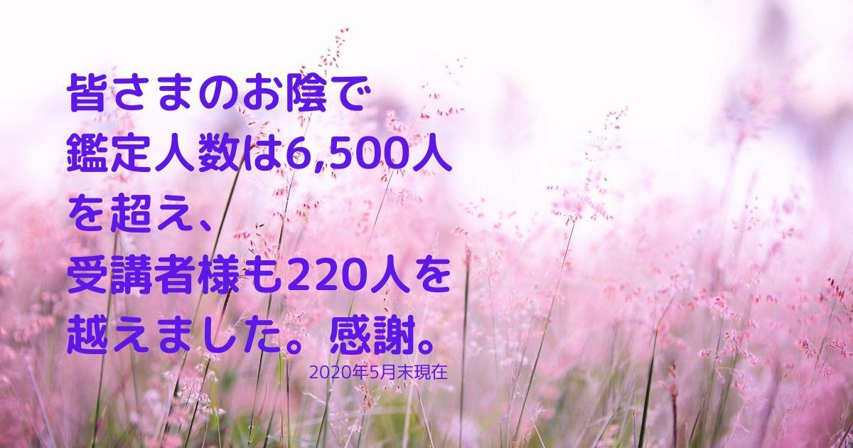 占い 東京 オンライン占い