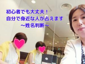 ストアカ 姓名判断 三田しの