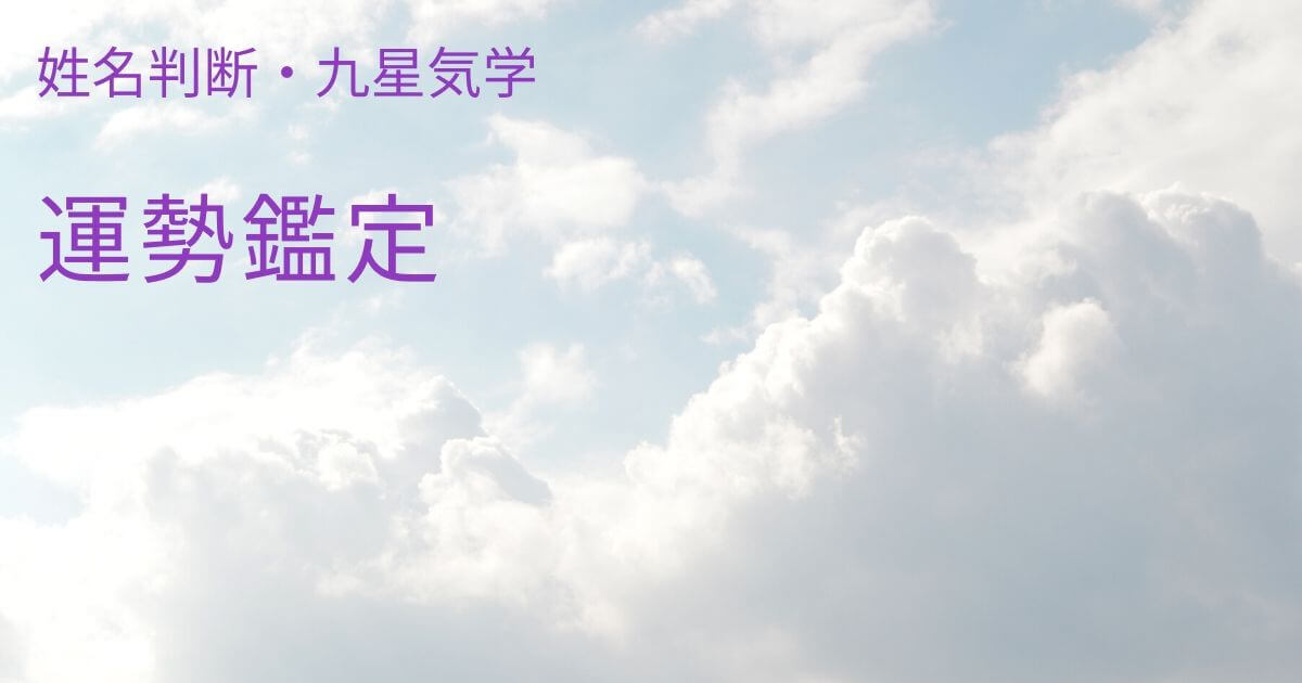 占い 運勢鑑定 東京 オンライン