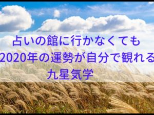九星気学 占い教室 東京 オンライン