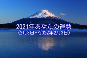 2021年の運勢
