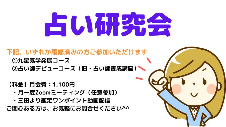 占いサークル 東京