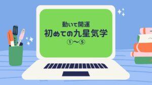 占い オンライン講座