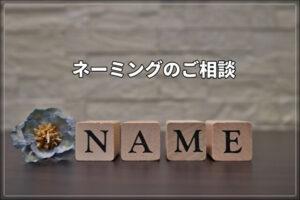 命名 ペンネーム 社名 屋号名 相談