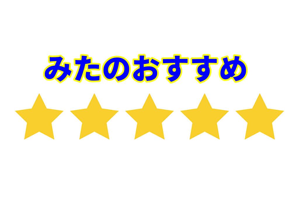 五つ星 レビュー