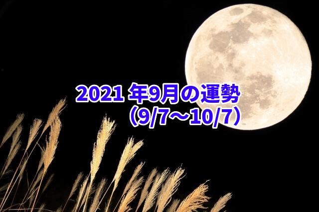 2021年9月の運勢 九星気学