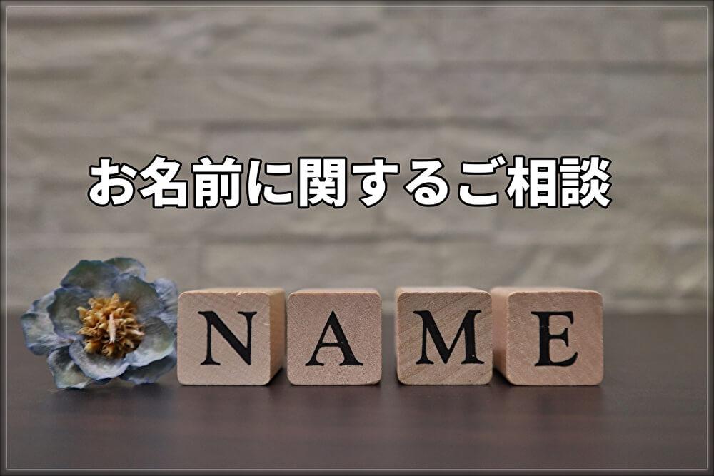 改名 命名 ネーミング 相談